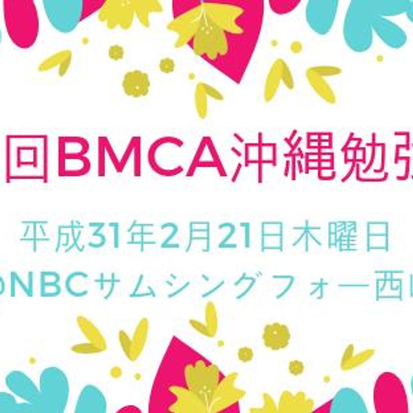 第2回 BMCA沖縄勉強会