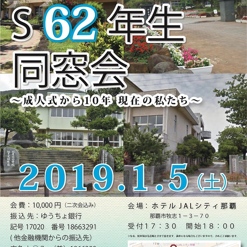 久米島S62年生同窓会