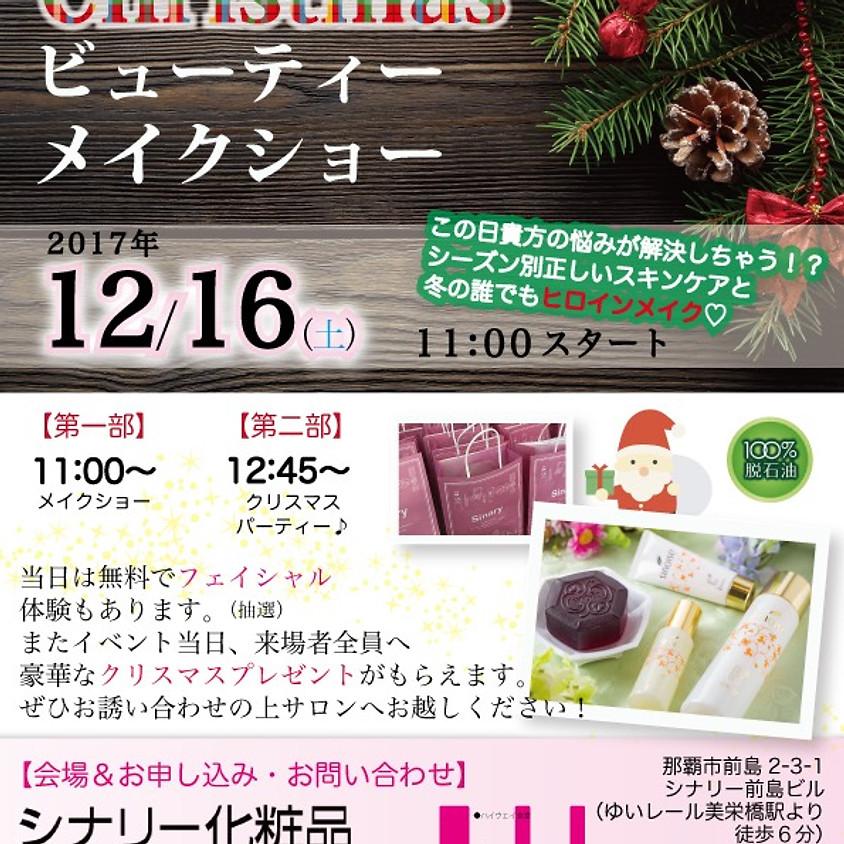 【参加費無料】Christmasビューティーメイクショー