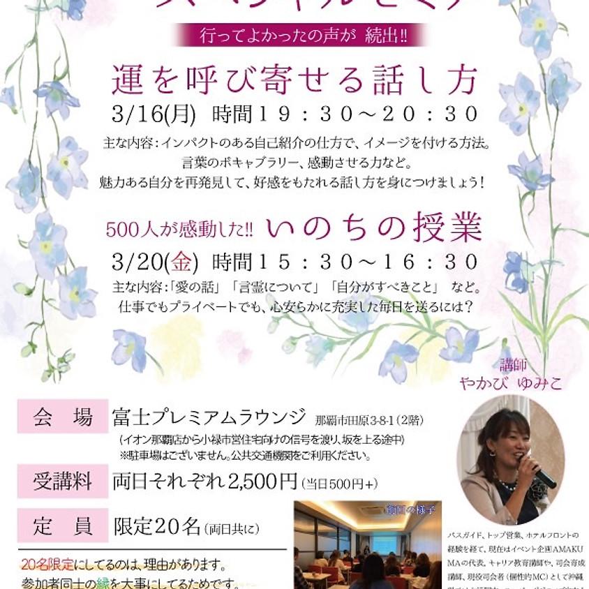 2DAY スペシャルセミナー 2.いのちの授業