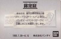 Gohan 25th Anniversary Jump verso.jpg