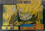 super barcode wars.jpg