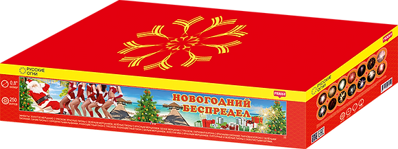 """PK8064 - НОВОГОДНИЙ БЕСПРЕДЕЛ 0,8"""" 250 выстрелов"""