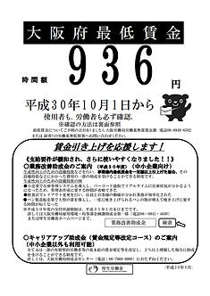 20181001大阪府最低賃金.png