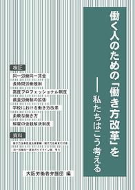働く人のための「働き方改革」を表紙写真