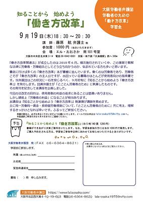 20190919働き方改革学習会.png