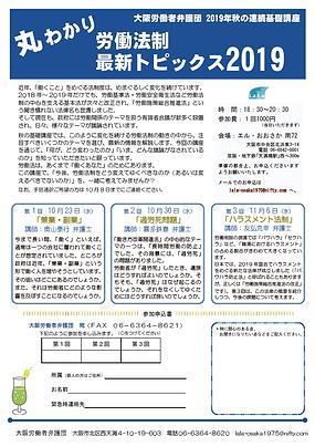 2019秋基礎講座.png