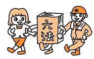 労働者と六法が腕を組んでいるイラスト