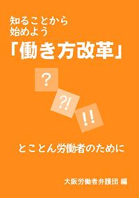 2019働き方改革表紙.png
