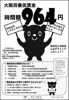 2020.9最賃.JPG