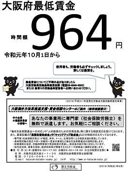 20191001大阪府最低賃金.png