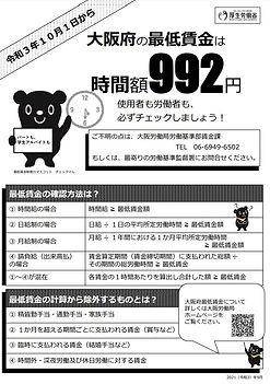 2021年10月1日大阪府最低賃金リーフレット