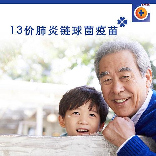 13價肺炎球菌疫苗