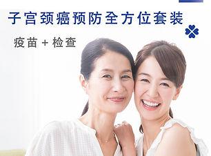 子宮頸癌pkg Product Shot V1.jpg