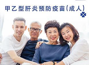 乙肝 Product Shot V2.jpg