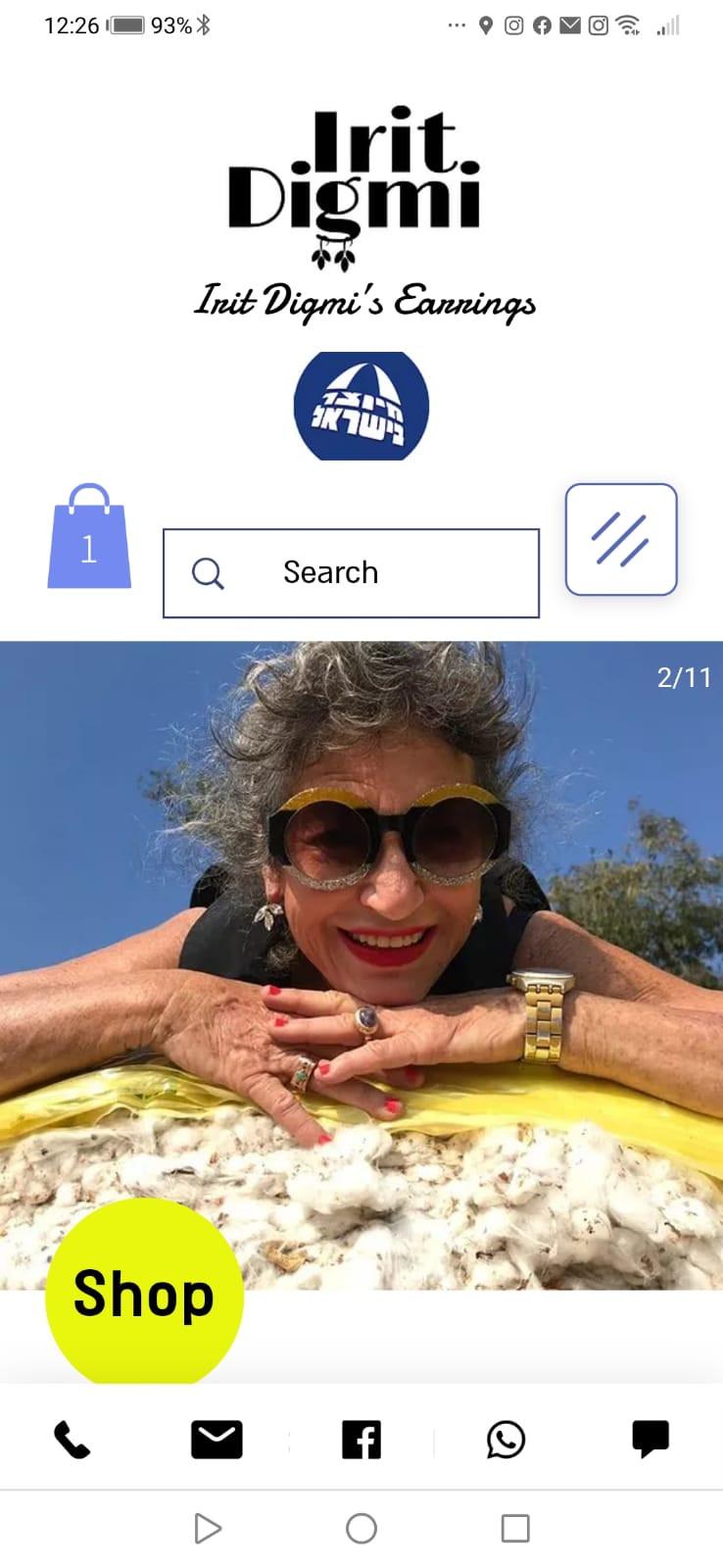 העמוד הראשון באתר שלי בנייד העגילים של אירית דגמי