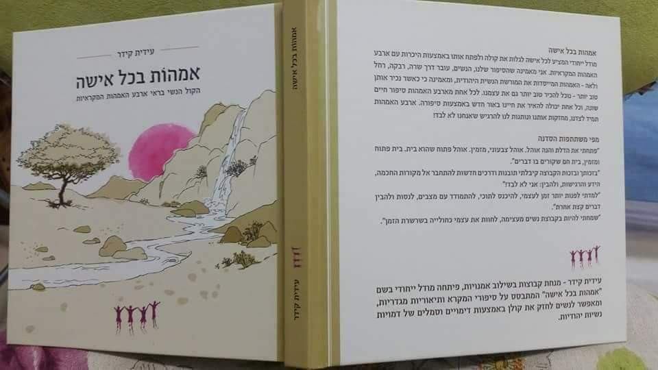 הספר אמהות בכל אישה של עידית קידר
