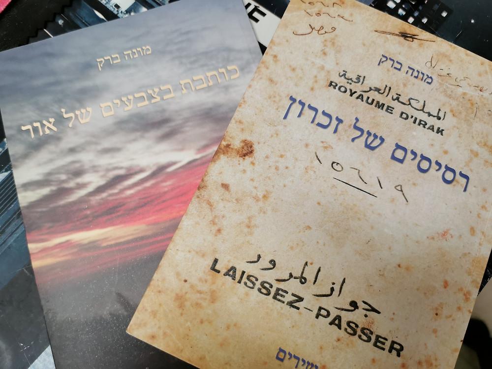 שני הספרים של מונה ברק . רסיסים של זכרון וכותבת בצבעים של אור