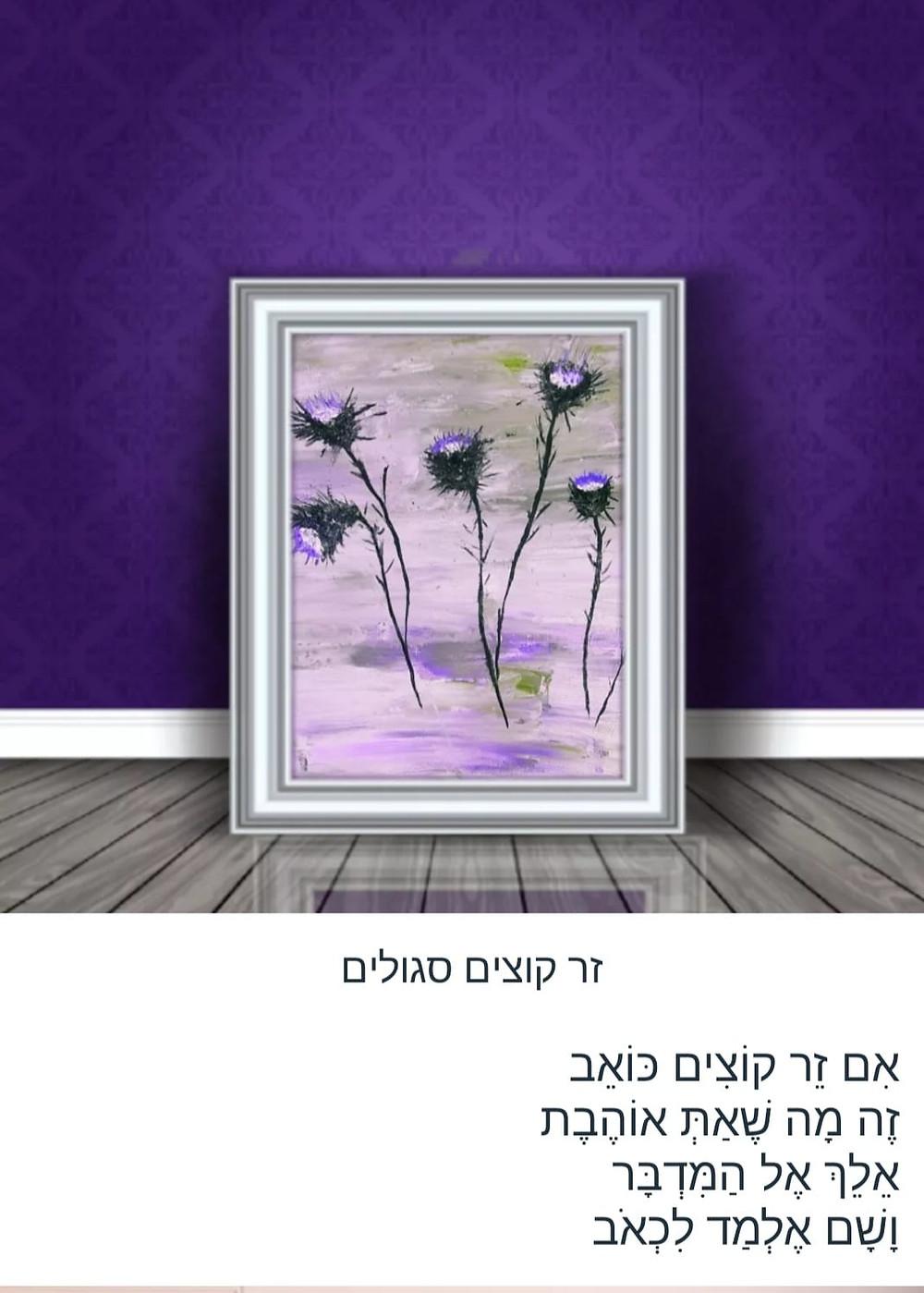 ציורה של עליזה גוטמן על פי שירו של נתן יהונתן כמו בלדה