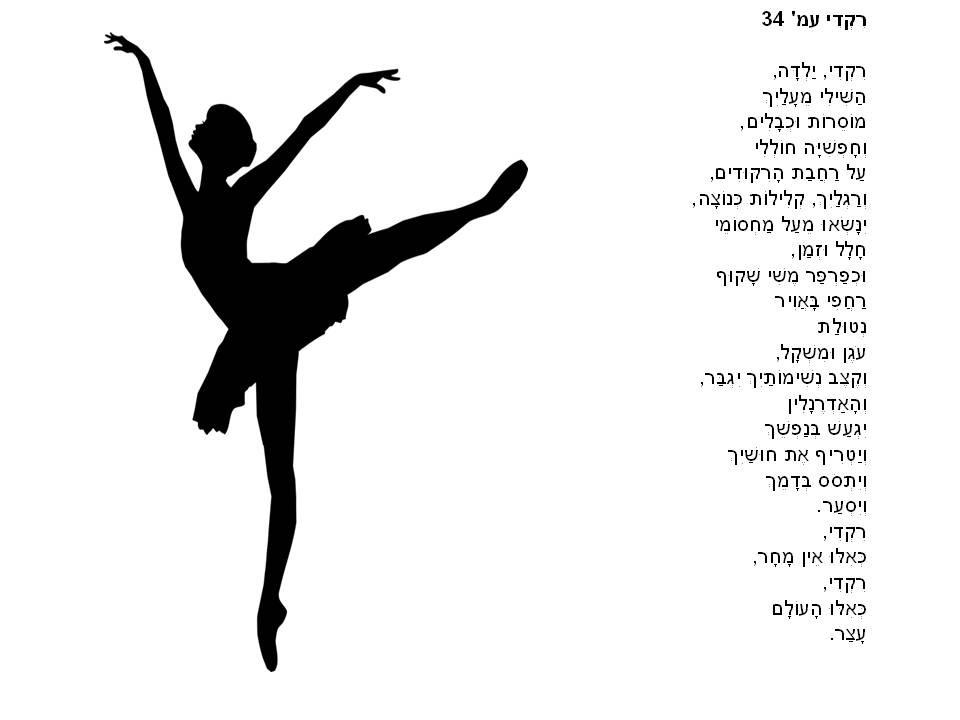 השיר של מונה ברק בשם רקדי