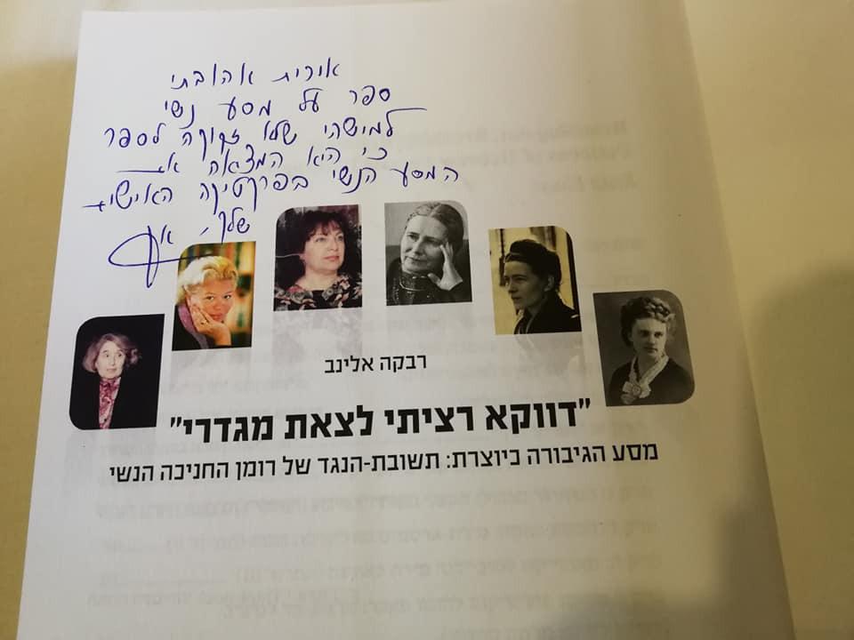 """ספרה של ד""""ר רבקה אלינב : דווקא רציתי לצאת מגדרי"""