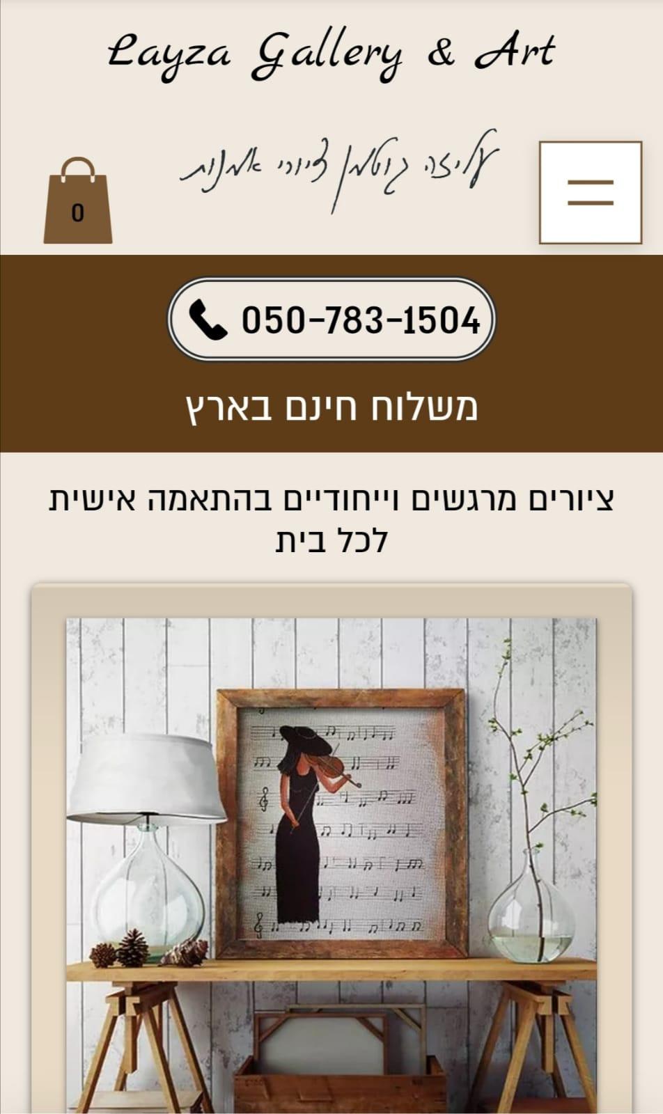 צילום שער של האתר של עליזה גוטמן ציורי אמנות