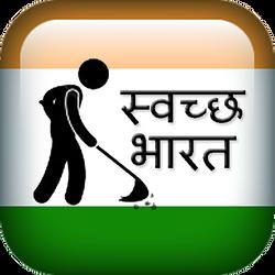 swatch bharat