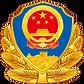 Police_Badge,P.R.China.svg.png