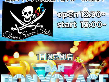 37S神戸イベント予約開始