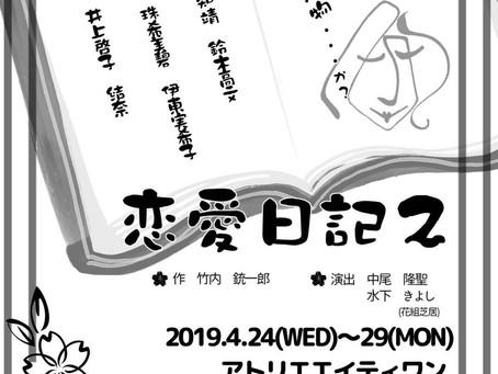 舞台「恋愛日記2」