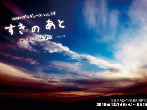 楽曲提供 WAKUプロデュース「すき の あと」