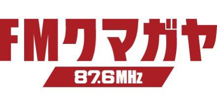 FMクマガヤ生出演