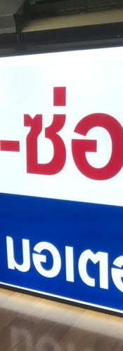 Light Box (25).JPG