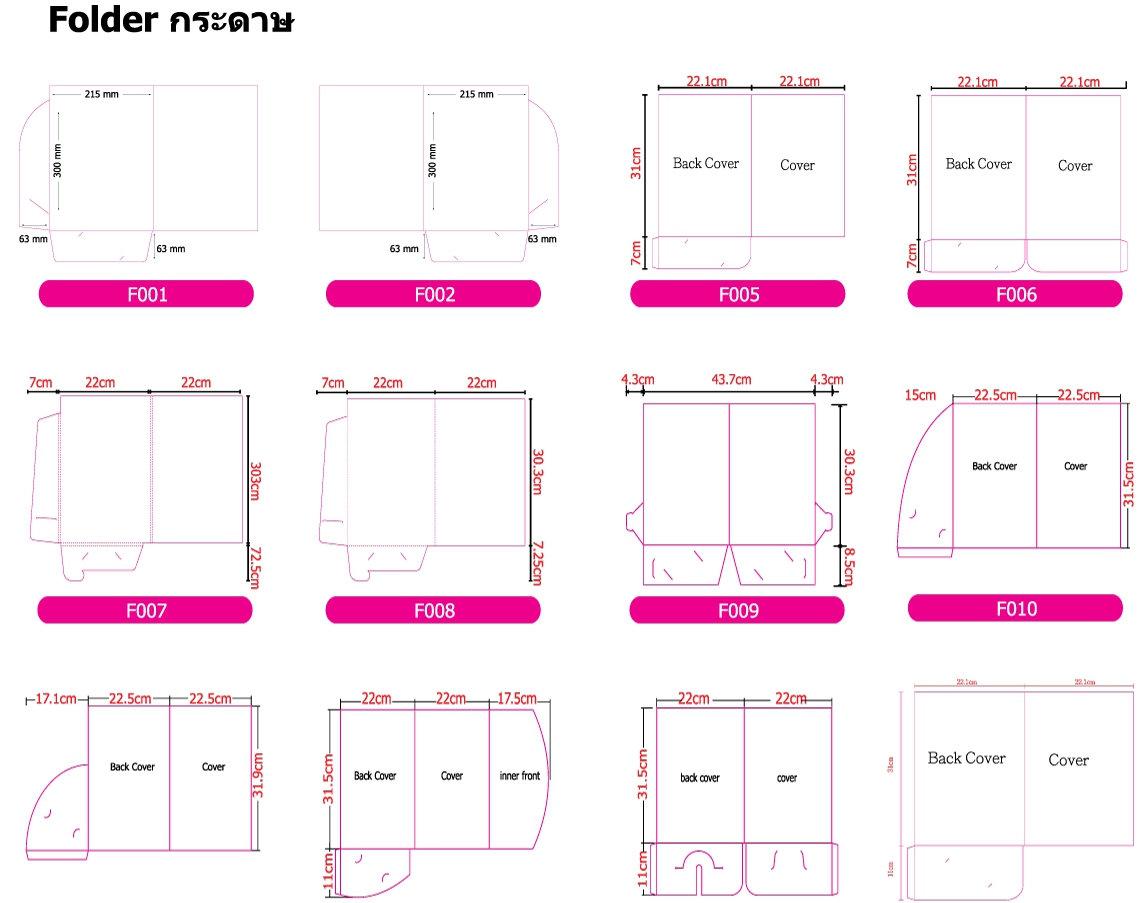 Folder กระดาษ.jpg