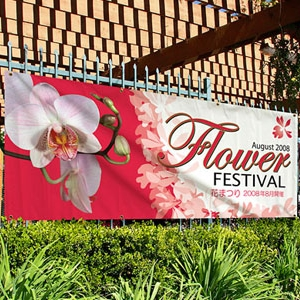 Outdoor banner printing waterproof
