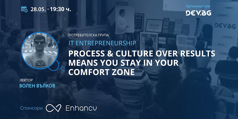 Process & Culture over Results Means You Stay in Your Comfort Zone