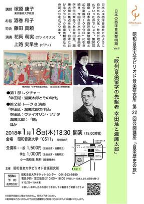 2018 欧州音楽留学の先駆者幸田延と瀧廉太郎
