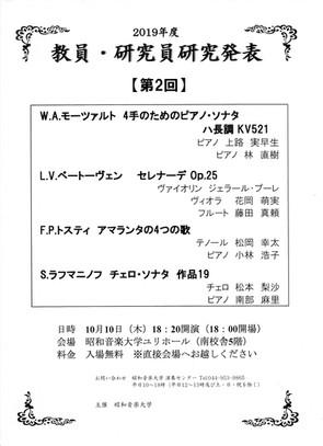 2019教員研究発表_page-0001.jpg