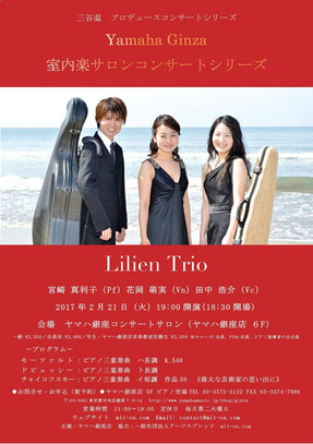 2017 YAMAHA GINZA 室内楽サロンコンサートシリーズ Lilien Trio