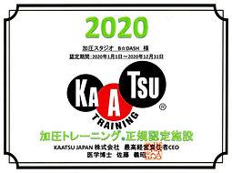 正規認定施設2020.jpg