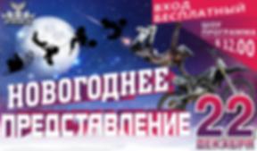 АФИША_НОВОГОДНЯЯ1.png