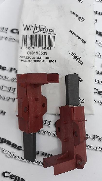 Щетки угольные для электродвигателя стиральной машины 5x12.5x32