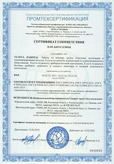 сертификат соответствия услуги