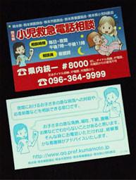 熊本の夜間・小児救急診療