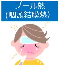 プール熱(咽頭結膜熱)