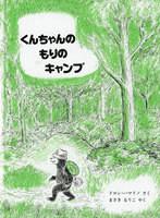 10月の絵本