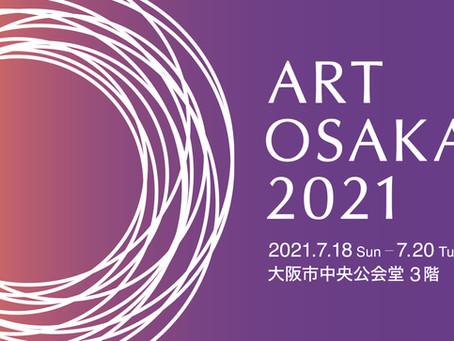 2021.06.15 ART OSAKA 2021受付開始