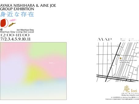 AYAKA NISHIHARA & AINE JOE GROUP EXHIBITION 身近な存在開催のお知らせ