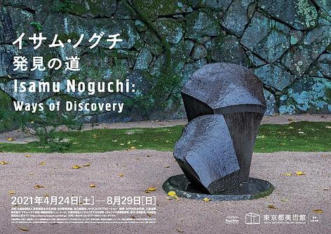 IsamuNoguchi_Poster_horizontal_2021.jpg