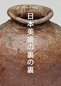日本美術の裏の裏.png